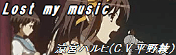 lostmymusic